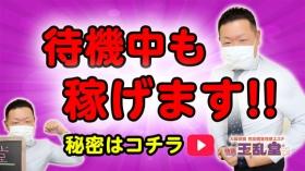 玉乱堂のスタッフによるお仕事紹介動画
