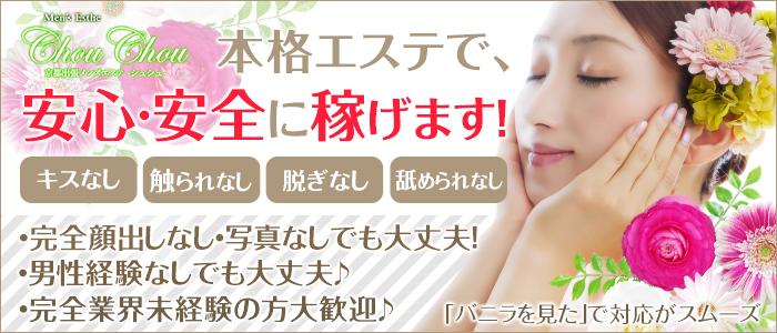 体験入店・高級出張メンズエステ 京都chou chou