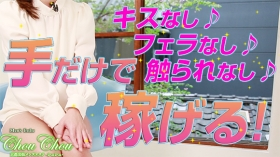 高級出張メンズエステ 京都chou chouの求人動画