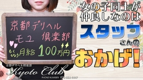 京都デリヘル倶楽部の求人動画
