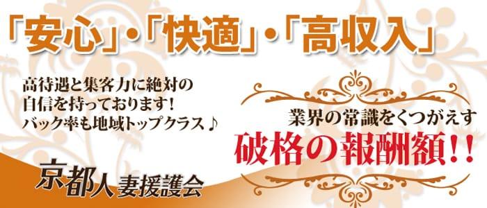 京都人妻援護会の求人画像