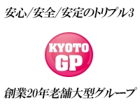 京都グループで働くメリット9