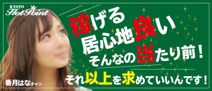 京都ホットポイントの求人画像