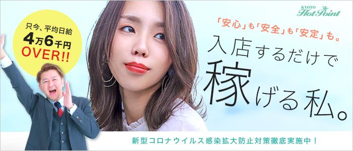 京都ホットポイントグループの求人画像