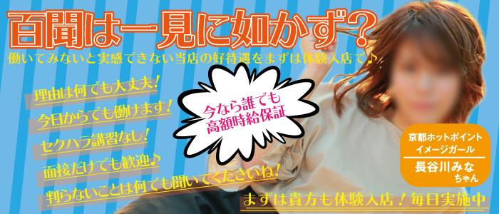京都ホットポイントの体験入店求人画像