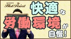 京都ホットポイントの求人動画
