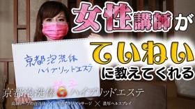 京都泡洗体ハイブリッドエステの求人動画