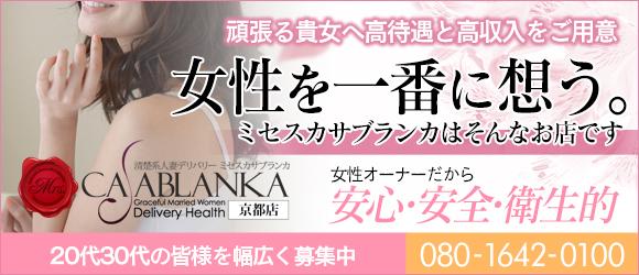体験入店・ミセスカサブランカ 京都店(カサG)