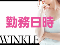 Winkleで働くメリット1