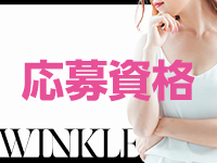 Winkleで働くメリット2