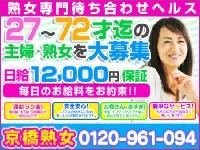 京橋熟女で働くメリット3