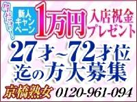 京橋熟女で働くメリット4