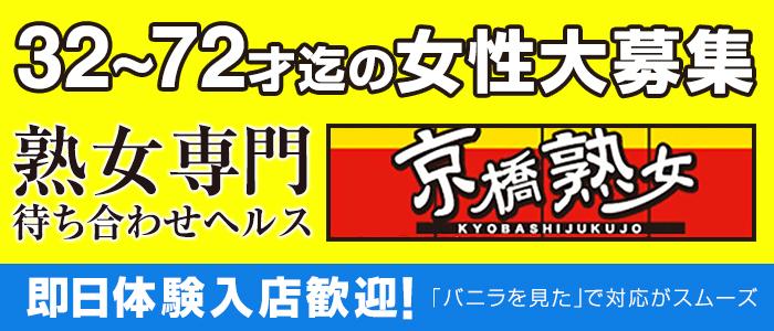 体験入店・京橋熟女