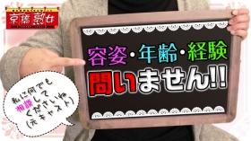 京橋熟女の求人動画