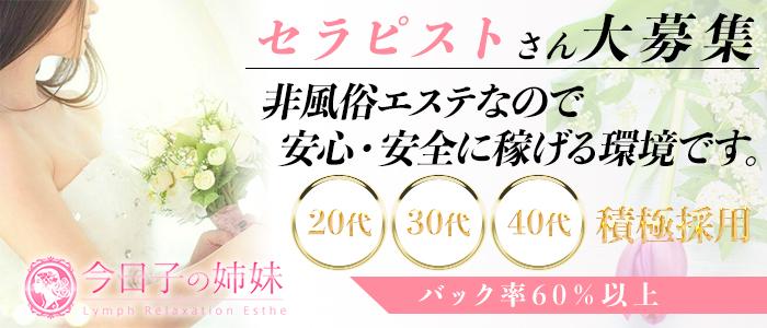 今日子の姉妹 秋津店の体験入店求人画像
