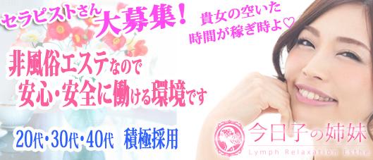 今日子の姉妹 大宮店の求人画像