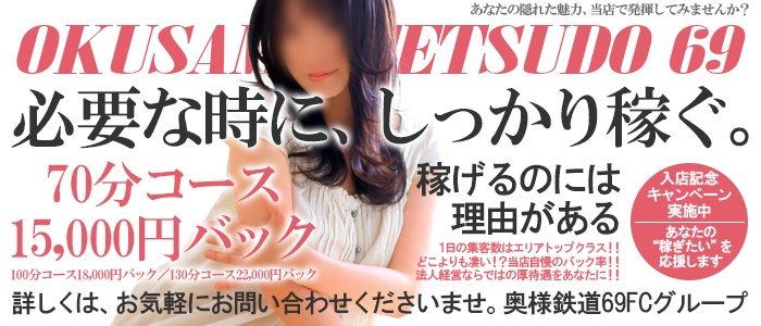 奥様鉄道69 埼玉店の求人画像