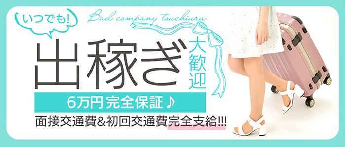 出稼ぎ・BAD COMPANY 土浦 YESグループ