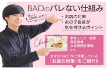 新人バック+1000円