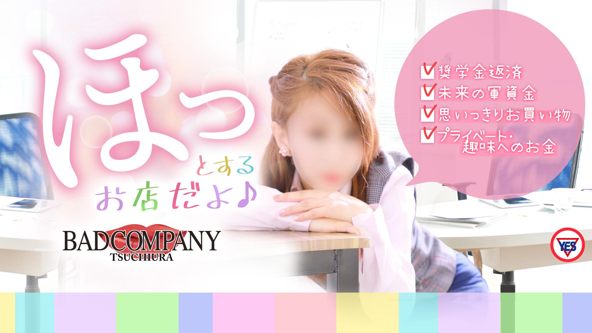 BAD COMPANY 土浦 YESグループの求人画像