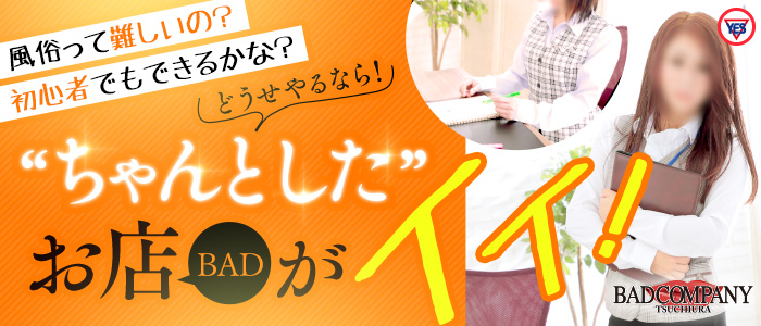 BAD COMPANY 土浦 YESグループの未経験求人画像