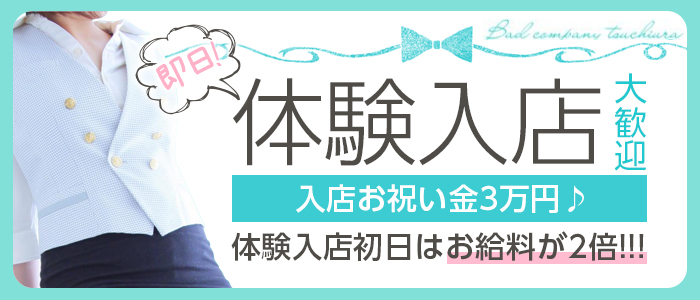 体験入店・BAD COMPANY 土浦 YESグループ