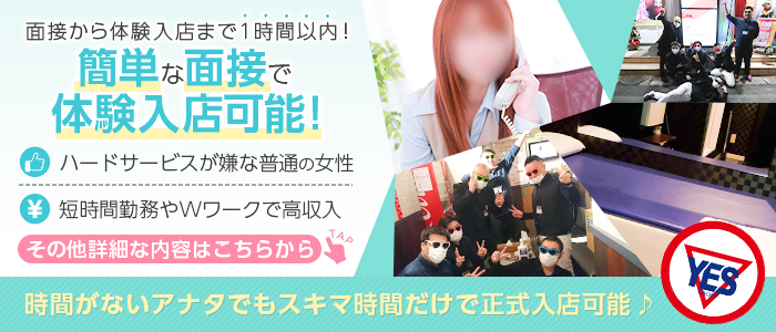 BAD COMPANY 土浦 YESグループの体験入店求人画像