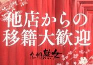 九州熟女 八代店で働くメリット3