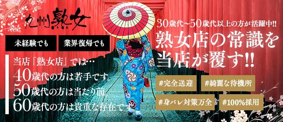 九州熟女 八代店の求人画像
