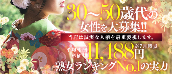 九州熟女 八代店の人妻・熟女求人画像