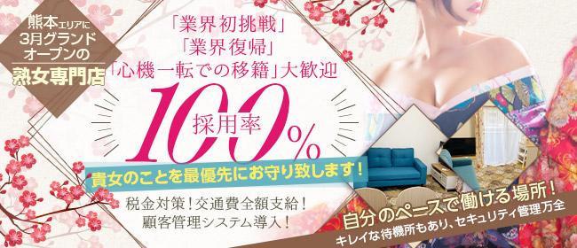 九州熟女 八代店の未経験求人画像