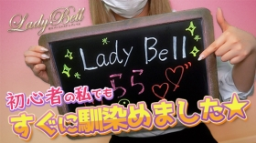 Lady Bellの求人動画