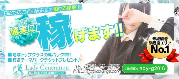 Lady Generation(レディジェネレーション)