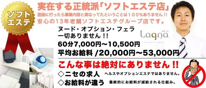 体験入店・Lagna(ラグーナ)