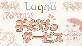 Lagna(ラグーナ)の求人動画