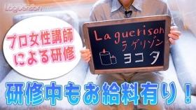 La guerison(ラゲリゾン)の求人動画