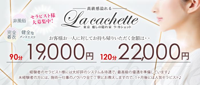 ラ・カシェット~La cachette~
