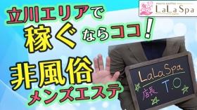 LaLaSpaの求人動画