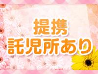 小田原・箱根デリヘル聖ラピス学園小田原校