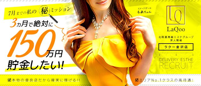 La-qoo 金沢店の求人画像