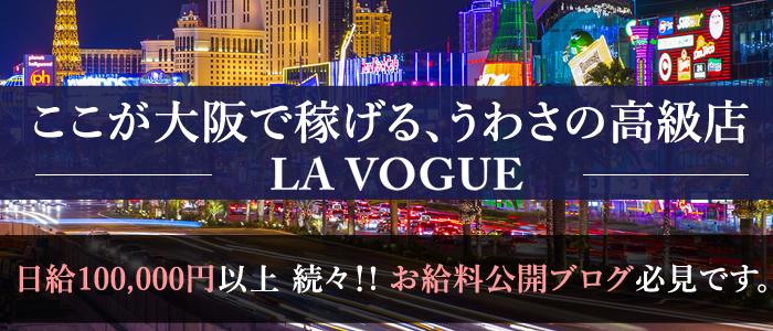 ラ ヴォーグ大阪
