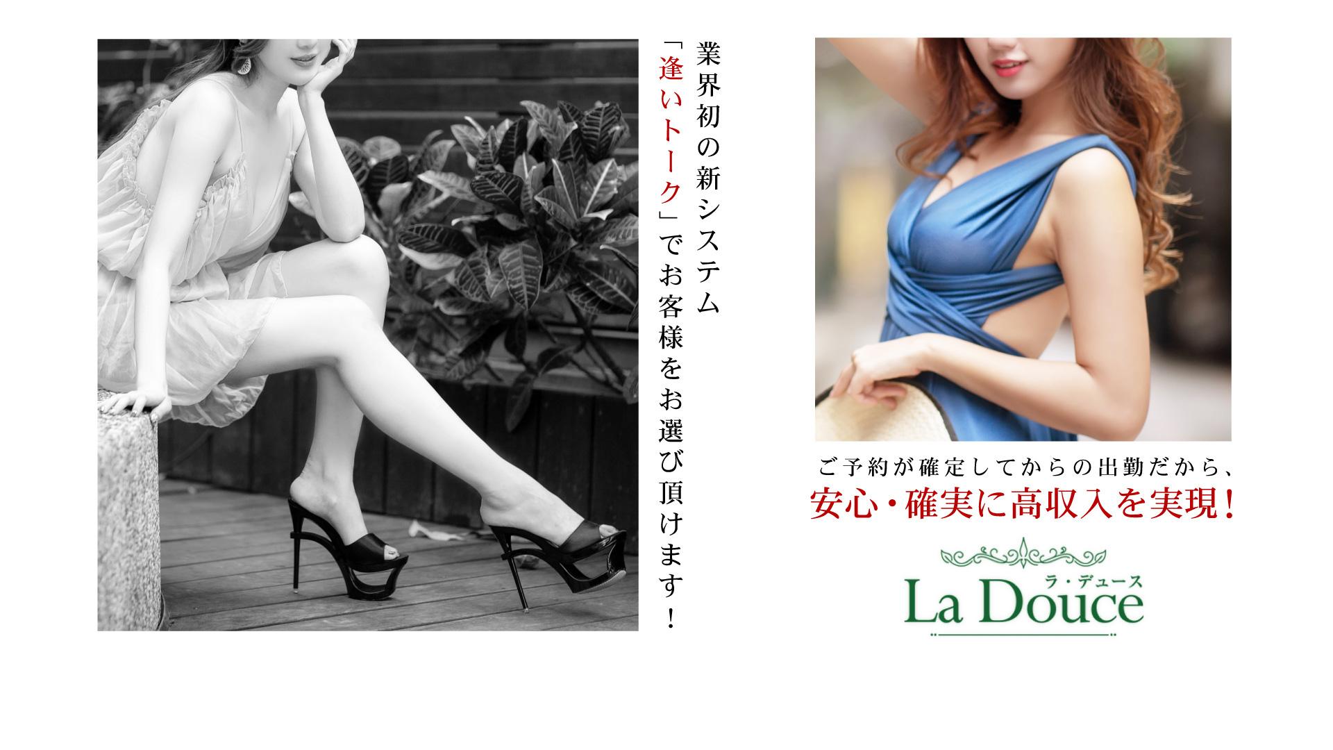 La Douce (ラ・デュース)