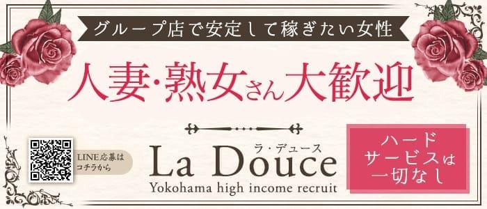 人妻・熟女・La Douce (ラ・デュース)