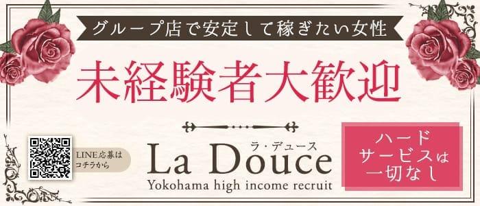 未経験・La Douce (ラ・デュース)