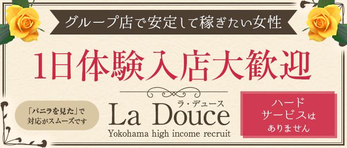 体験入店・La Douce (ラ・デュース)