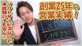 La Douce-ラ・デュース-のスタッフによるお仕事紹介動画