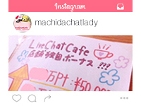 Live Chat Cafe 上大岡店で働くメリット7
