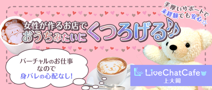 Live Chat Cafe 上大岡店の人妻・熟女求人画像
