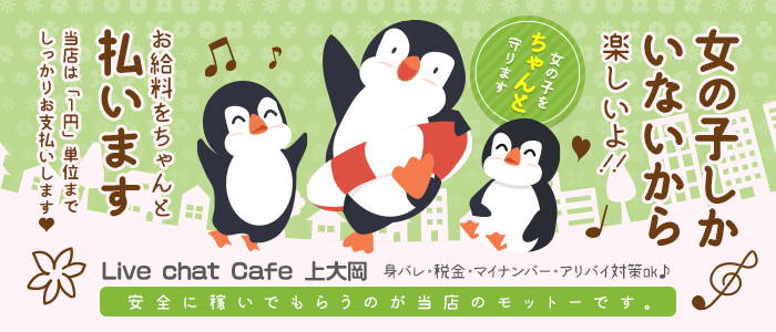 Live Chat Cafe 上大岡店の未経験求人画像