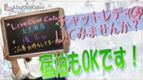 Live Chat Cafe 上大岡店の求人動画